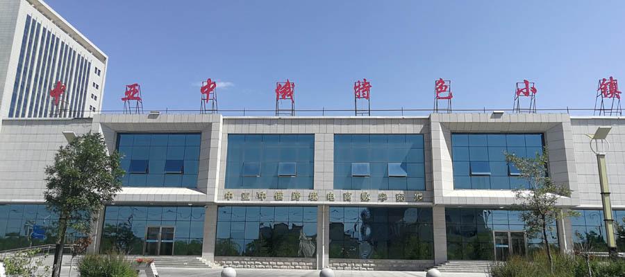 中亚中俄经贸文化交流特色小镇