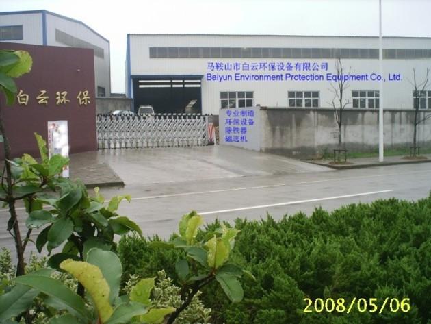 Ma'anshan Baiyun Environment Protection Equipment Co., Ltd