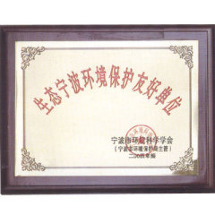 certificate environmental protection factory