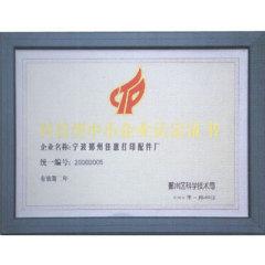 certificate technology enterprise