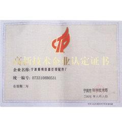 certificate high tech enterprise