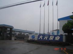 Zhejiang Dayuan Pumps Industrial Co.,Ltd.