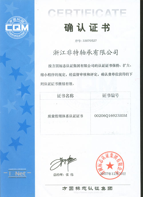 CQM Certificate - Zhejiang Fit Bearing Co., Ltd.