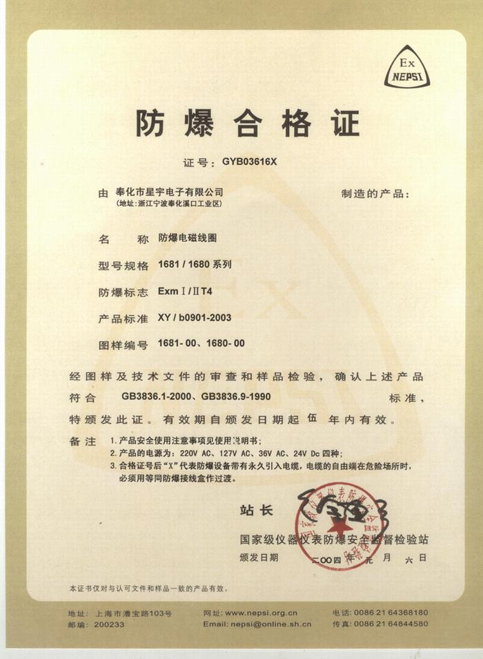 Explosion proof coil Certificate
