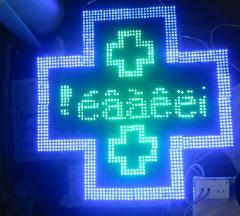 pharmacy  led cross