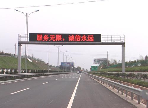 highway message display
