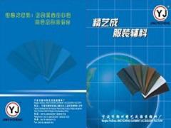 Ningbo Yinzhou JingyiCheng Garment Accessory Factory