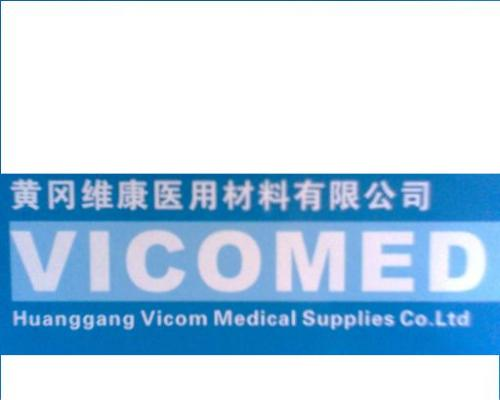 Huanggang Vicom Medical Supplies Co.,Ltd