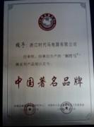 China famous brand for sdymar