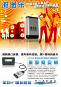 Guangzhou Yatour Electronics Technology Co.,Ltd.