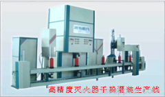 dry powder automatic filling product line