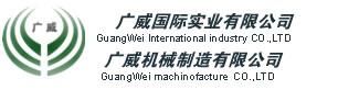 Shanghai Guangwei Machinery Manufacturing Co.,Ltd
