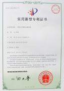 Air conditioner mount AM01S.L patent certificate