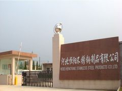 Hebei Hengyang Stainless Steel Products Co., Ltd.
