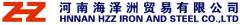 Henan HZZ Iron And Steel Co., Ltd