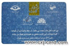 Iran bus card manufacturer