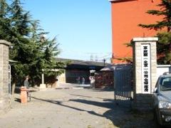 Jingxinli (Beijing) Digital Science & Technology Co., Ltd.