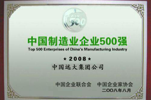 Certificate Top 500 China Manufacturing Enterprises
