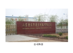 Shandong Golden Peanut Products Co.,ltd