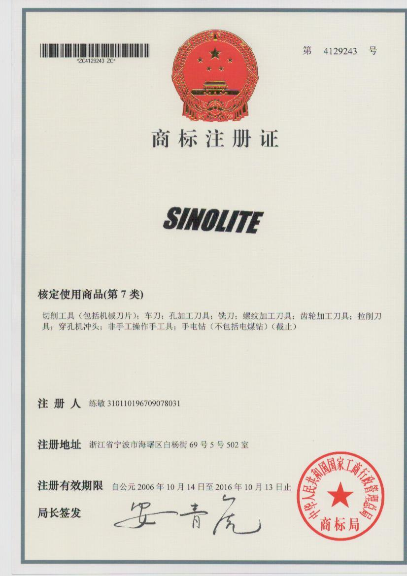 SINOLITE Brand Certificate of hand tools, abrasives and garden tools