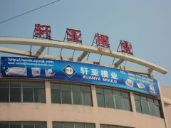 Zhejiang Huangyan Xuanya Plastic Mould Co,. Ltd
