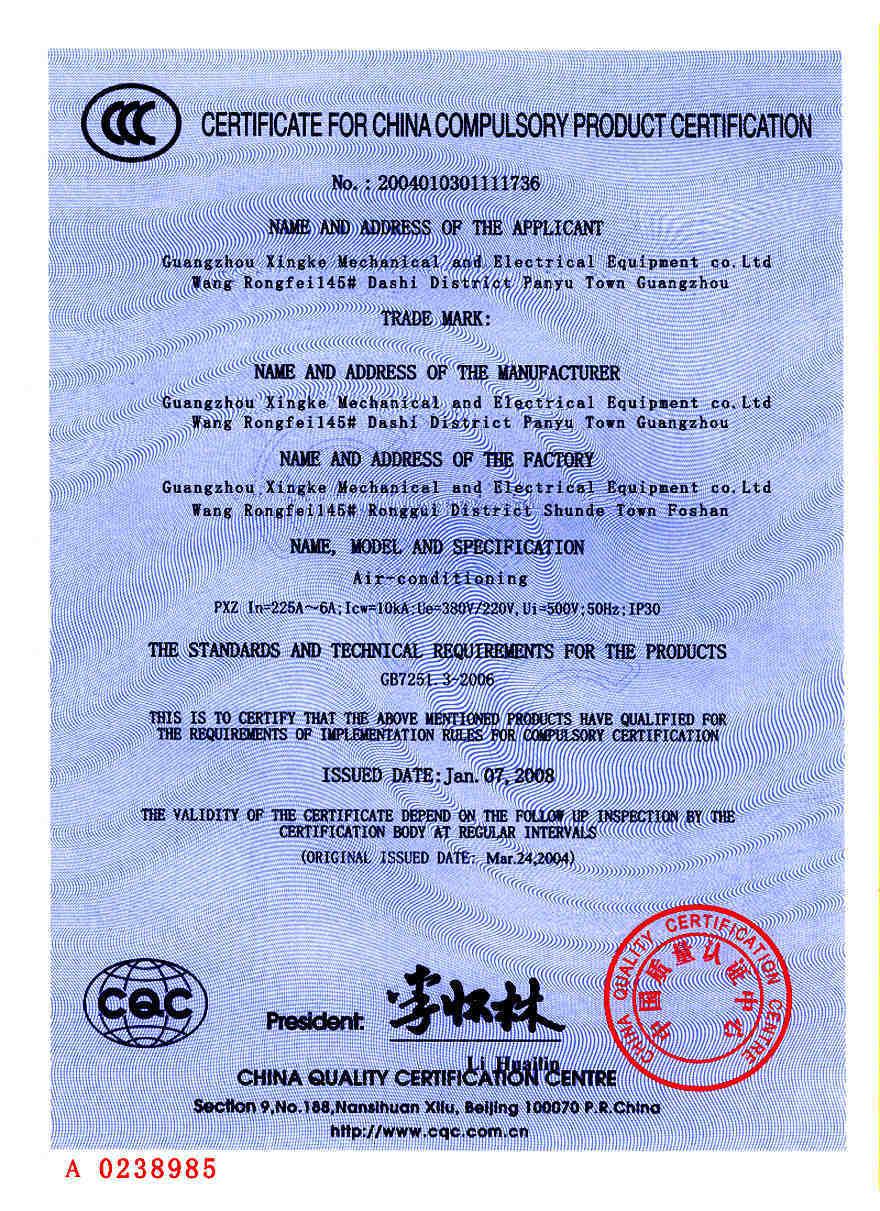 Ccc certificate guangzhou xingke mechanical equipment coltd ccc certificate xflitez Image collections
