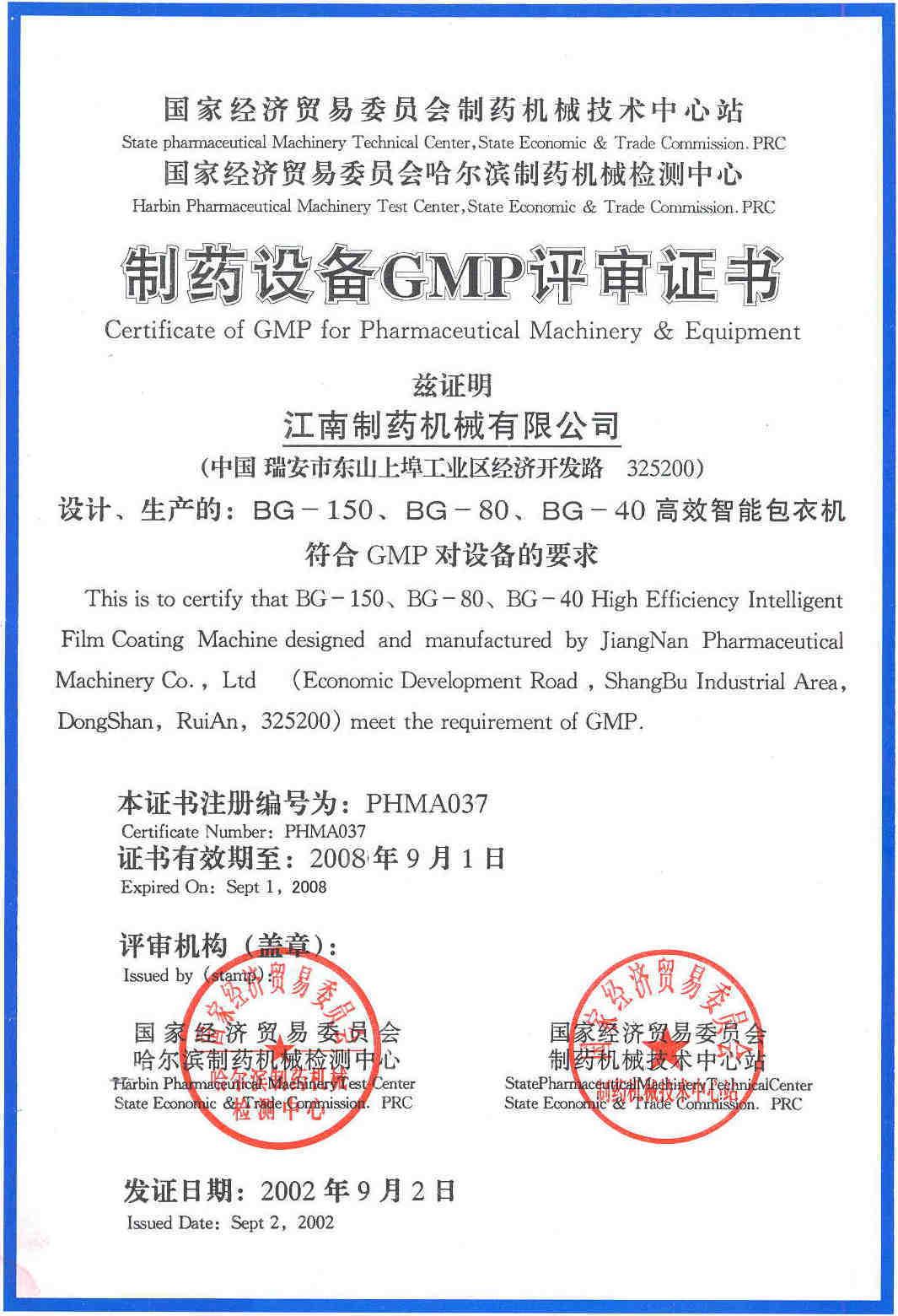 Gmp Certificate Zhejiang Jiangnan Pharmaceutical Machinery Co Ltd