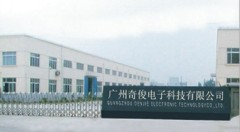 Guangzhou Qijun Electronic Technology Company Ltd
