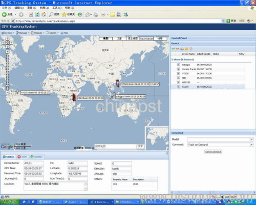 online mobile tracking software