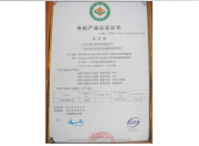 China Organic Certifcate