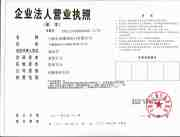 Certificate of Company Registration2