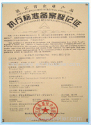 Certificate 2