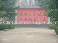 WeiGao Group Kanglida Medical Products Co,Ltd