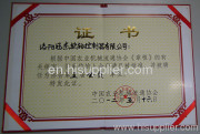 China's agricultural machinery distribution association membership certificate