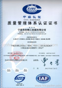 ISO 9001:2008 Chinese version