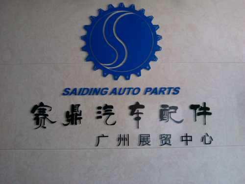 China Auto Engine Parts manufacturer