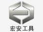 Yongkang Hongan Hardware Tools Factory