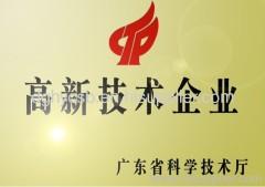 Dongguan High Young Ultrasonic Technology Co.,Ltd.