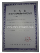Enterprises of shandong province product executive standard registration certificate
