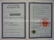 Organization Code Certificate of the People's Republic of China