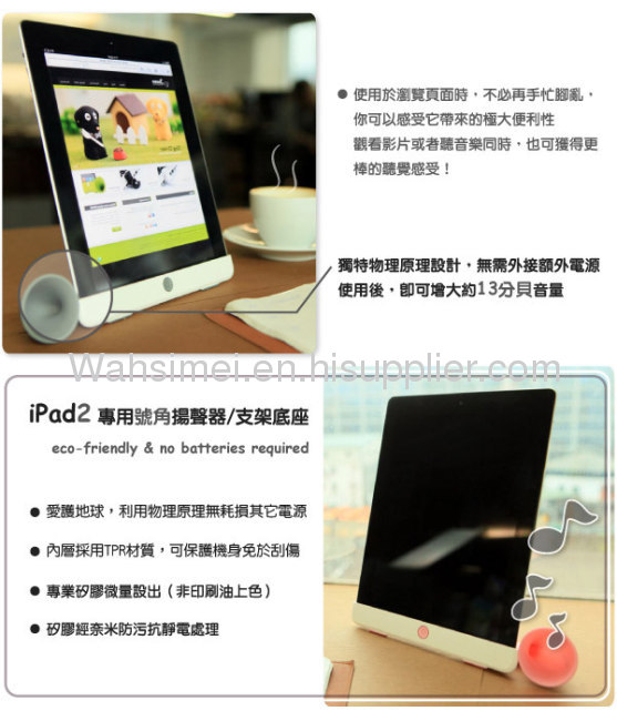 horn stand for Ipad