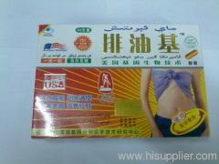 Paiyouji 100% Weight Loss Capsule