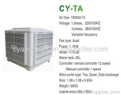 1.1kW evaporative air cooler