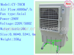 290W 50/60HZ portable air cooler