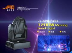1200W Moving Head Spot Light