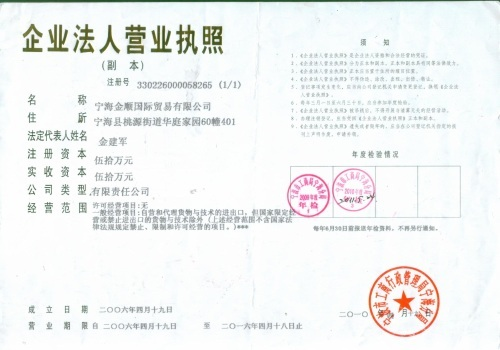 Ninghai Jinshun International Trading Co., Ltd.