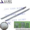 PC / PMMA Bimetallic Alloy Screw Barrel
