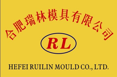Hefei Ruilin Mold Co., Ltd.
