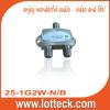 LOTTECK 25-1G2W-N 2-WAY SPLITTER
