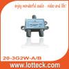 LOTTECK 20-3G2W-A/B 2-WAY SPLITTER